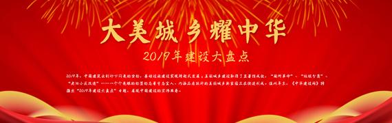 大美城乡耀中华——2019年建设大盘点