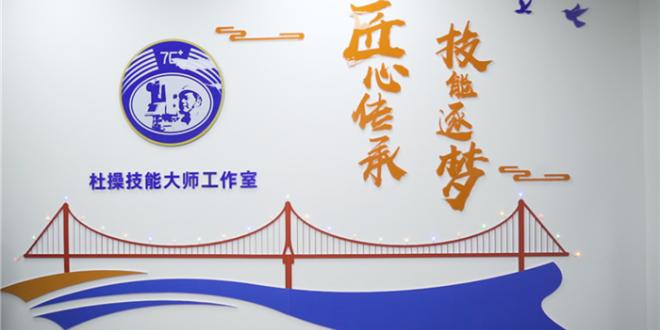 匠心逐梦攀高峰,7位大桥局青年获评武汉市技术能手