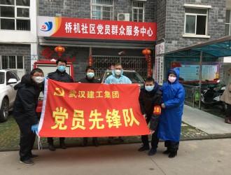 奋战一线勇担当,武汉建工绿科公司下沉社区积极抗疫