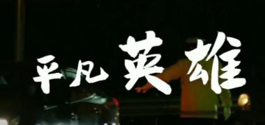 MV《平凡英雄》丨献给默默奋斗在战疫一线的你 (34播放)