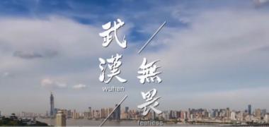 万众一心战疫情丨MV《武汉无畏》 (56播放)