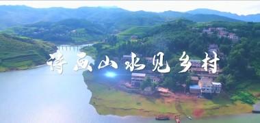 诗画山水见乡村 (68播放)