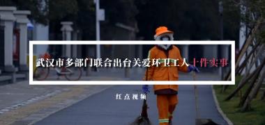 武汉市多部门联合出台关爱环卫工人十件实事