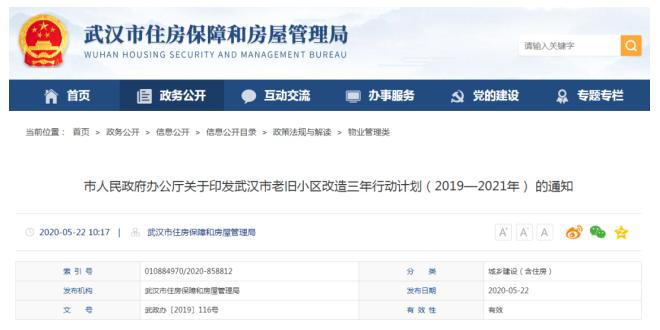 速看!武汉公布老旧小区改造三年行动计划