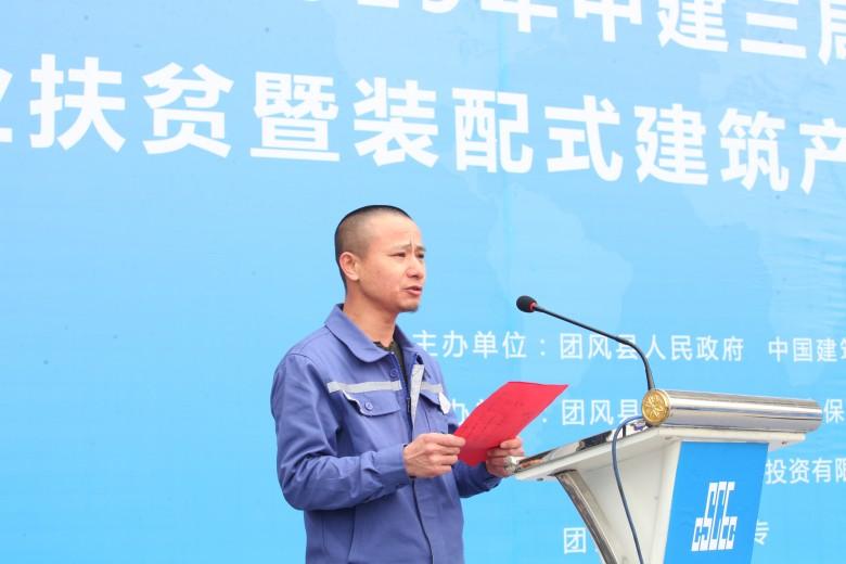罗学军作为军转产业工人代表在团风县专场招聘会上发言_conew1