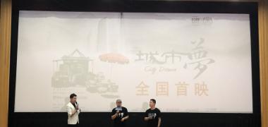 六年磨一剑 国内首部城市管理题材电影《城市梦》今日在武汉首映