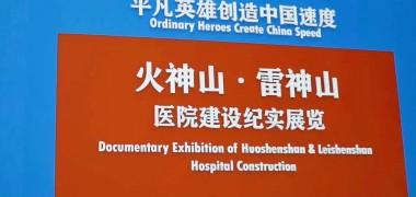 平凡英雄创造中国速度——记者参观火神山雷神山医院建设纪实展览
