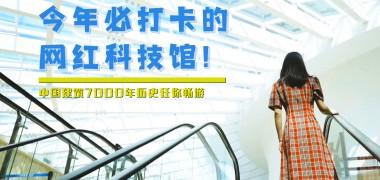 红点视频|今年必打卡的网红科技馆!中国建筑7000年历史任你畅游