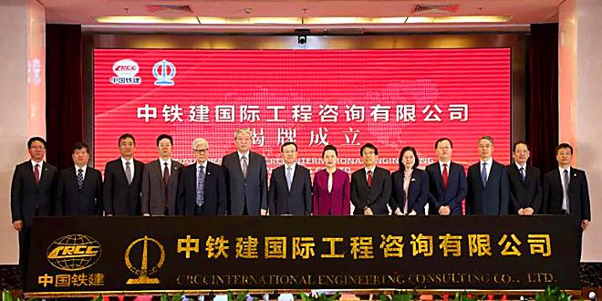 中铁建国际工程咨询有限公司挂牌成立