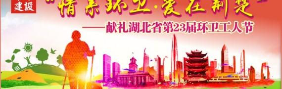 """""""情系环卫·爱在荆楚"""" ——献礼湖北省第23届环卫工人节"""