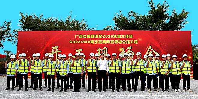 G322/358南宁至宾阳至黎塘公路正式开工上怪物,总投资约70.52亿元