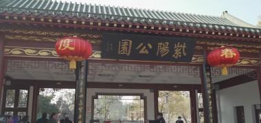 城管新风|紫阳公园新园开放,智慧城管助走散儿童团圆