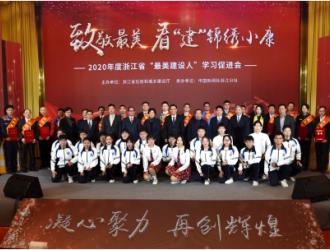 """2020年度浙江""""最美建设人""""揭晓"""