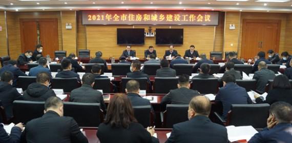 咸阳市住房和城乡建设工作会议召开