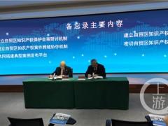 川渝正式签署自贸区知识产权司法保护合作备忘录