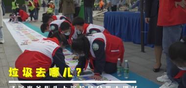 垃圾去哪儿?  武汉光谷街头上演垃圾分类大挑战