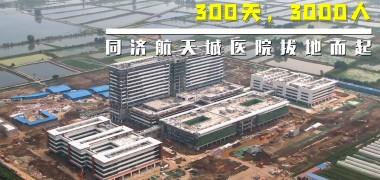 直击工地 | 300天,3000人,武汉同济航天城医院拔地而起