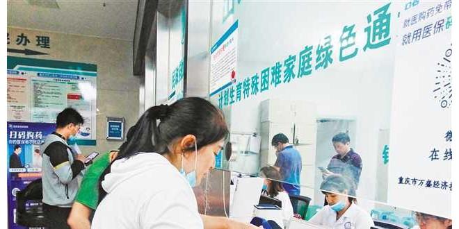 重庆推进智慧医保信息化改革提升群众获得感