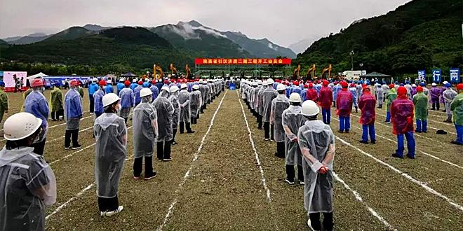 引汉济渭二期水利工程正式开工
