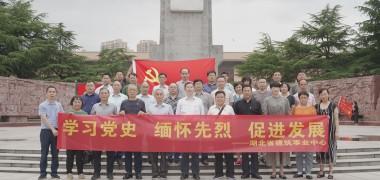 湖北省建筑事业中心赴武汉二七纪念馆重温入党誓词活动纪实