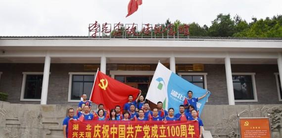 湖北兴天瑞公司组织党员干部赴红安开展党建活动