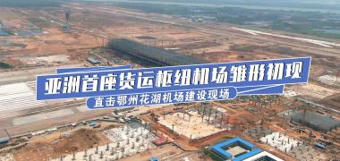 直击工地 | 全球第四个、亚洲首座货运枢纽机场!鄂州花湖机场建设正酣 (10398播放)