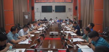 城管新风 | 2021年武汉市政府民生实事暨环卫基础设施推进工作现场会召开 (332播放)