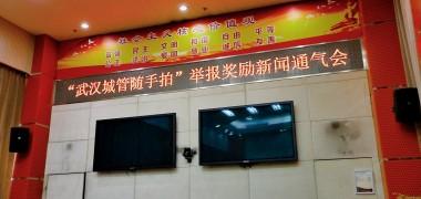 """266名热心市民获奖!""""武汉城管随手拍""""举行首月举报兑奖仪式 (119播放)"""
