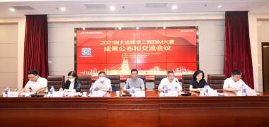 2021年湖北省建设工程BIM大赛成果公布和交流会圆满召开 (417播放)