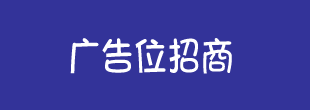 广告招商3