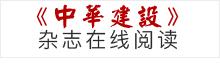 《中华建设》杂志在线阅读