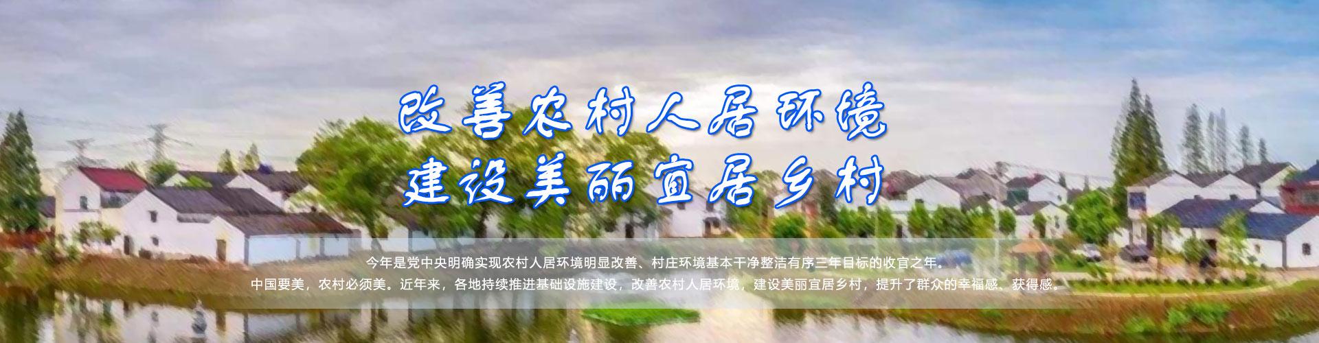 改善农村人居环境 建设美丽宜居乡村