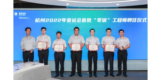 """杭州2022年亚运会首批""""零碳""""工程师上岗"""