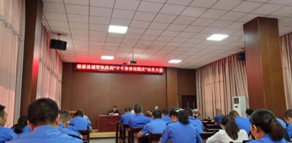 """襄阳市保康城管开展""""干干净净迎国庆"""" 环境综合整治行动"""