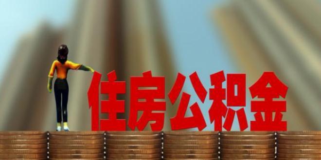 北京公积金新政:提取业务全程网办